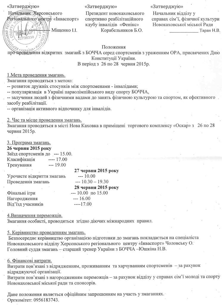 Положение Кубок Новой Каховки по бочча 2015