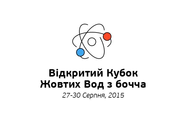 Открытый Кубок Желтых Вод по бочча 2015