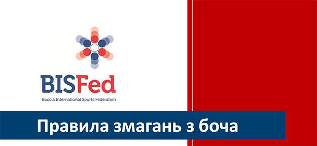 boccia-rules-ukr-logo