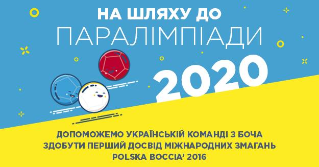 На шляху до Паралімпіади 2020