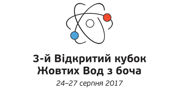 Логотип Открытого кубка Желтых Вод по бочча 2017